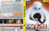 (H)【訳あり】(ジャケットカラーコピー)[DVDアニメ]ベイマックス/中古DVD(NEW201605)【中古】(AN-SH201605)