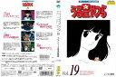 (日焼け)[DVDアニメ]うる星やつら 19 TVシリーズ完...