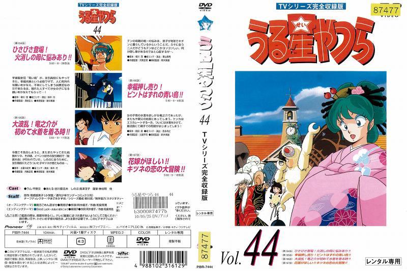 アニメ, TVアニメ DVD 44 TV194197