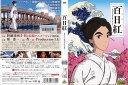 [DVDアニメ]百日紅 さるすべり Miss HOKUSAI/中古DVD【中古】【P5倍♪12/13(金)20時〜12/26(木)10時迄】