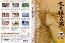 (日焼け)[DVDアニメ]三鷹の森ジブリ美術館ライブラリー 木を植えた男 フレデリック バック作品集/中古DVD【中古】