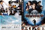 (A)図書館戦争THELASTMISSION[岡田准一/榮倉奈々]|中古DVD