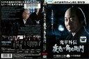 (日焼け)[DVD邦]鬼平外伝 夜兎の角右衛門 [中村梅雀]/中古DVD【中古】