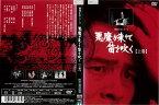 [DVD邦]悪魔が来りて笛を吹く 上巻/中古DVD【中古】[ZZNEUP](AN-SH201608)