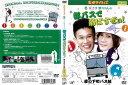 [DVD他]火曜サプライズ 京さま慎ちゃんの都バスで飛ばすぜ...