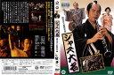 【懐かし作品】[DVD邦]ジャズ大名 [主演:古谷一行/財津一郎]/中古DVD【中古】