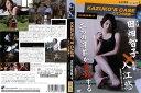 (日焼け)[DVD邦]KAZUKO