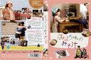 [DVD邦]はなちゃんのみそ汁 [広末涼子/滝藤賢一]/中古DVD【中古】