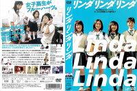 (日焼け)[DVD邦]リンダリンダリンダ/DVD【中古】