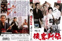 【懐かし作品】[DVD邦]侠客列伝 [高倉健]/中古DVD【中古】