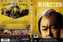 [DVD邦]殿、利息でござる![出演:妻夫木聡/阿部サダヲ/...