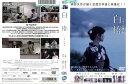 (日焼け)[DVD邦]白椿[原作:夢野久作/主演:畑野ひろ子...