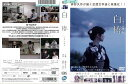 (日焼け)[DVD邦]白椿[原作:夢野久作/主演:畑野ひろ子]/中古DVD【中古】