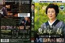 (日焼け)[DVD邦]鬼平外伝 熊五郎の顔 [寺島しのぶ]/中古DVD【中古】【P10倍♪9/4(金)20時〜9/28(月)10時迄】