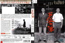 [DVD邦]お盆の弟 [出演:渋川清彦/光石研/岡田浩暉]/中古DVD【中古】【P10倍♪5/29(金)20時〜6/16(火)10時迄】