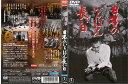 【懐かし作品】[DVD邦]日本のいちばん長い日 [監督:岡本喜八/出演:三船敏郎/加山雄三/1967年作品]/中古DVD【中古】