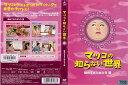 [DVD他]マツコの知らない世界−極めすぎた女たち篇−/中古DVD【中古】(AN-SH201712)