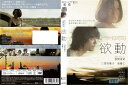 [DVD邦]欲動 [出演:三津谷葉子/斉藤工]/中古DVD【中古】