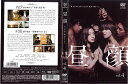 [DVD邦]昼顔 平日午後3時の恋人たち vol.4 [上戸...