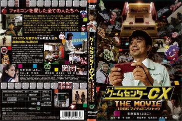 [DVD邦]ゲームセンターCX THE MOVIE 1986 マイティボンジャック/中古DVD【中古】【ポイント10倍♪11/2-20時〜11/12-10時迄】
