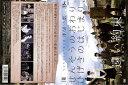 [DVD邦]遠い約束 星になったこどもたち [松山ケンイチ/二階堂ふみ]/中古DVD【中古】