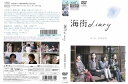 [DVD邦]海街diary [是枝裕和監督作品]/中古DVD【中古】【P10倍♪7/3(金)20時〜