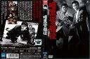 【懐かし作品】[DVD邦]暗黒街の顔役 [鶴田浩二/宝田明](1959年)/中古DVD【中古】