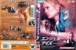 (日焼け)[DVD洋]エンジェル・アイズ dts版[ジェニファー・ロペス]/中古DVD(NEW201704)【中古】