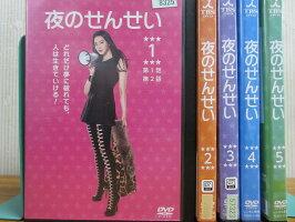 (日焼け)(H)夜のせんせい1〜5(全5枚)(全巻セットDVD)/中古DVD[邦画/TVドラマ]【中古】