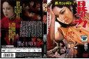 【懐かし作品】[DVD邦]暴力 [日高澄子]【レンタル落ち中古】
