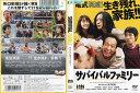 [DVD邦]サバイバルファミリー [監督:矢口史靖]/中古DVD【中古】【P10倍♪9/4(金)20