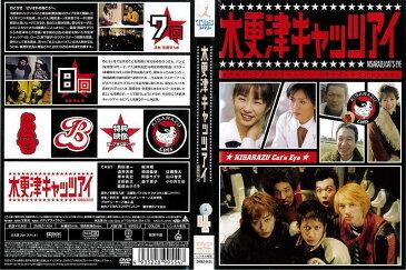 (日焼け)[DVD邦]木更津キャッツアイ 4(7〜8話)/中古DVD【中古】【ポイント10倍♪11/15-18時〜11/26-10時迄】