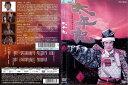 (日焼け)[DVD邦]NHK大河ドラマ 太平記 DISC 2...