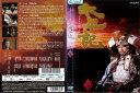(日焼け)[DVD邦]NHK大河ドラマ 太平記 完全版 DISC8 [真田広之/沢口靖子]/中古DVD[時代劇]【中古】【ポイント10倍♪6/8-20時〜6/26-10時迄】