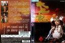 (日焼け)[DVD邦]NHK大河ドラマ 太平記 完全版 DISC10 [真田広之/沢口靖子]/中古DVD[時代劇]【中古】【ポイント10倍♪6/8-20時〜6/26-10時迄】