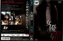 [DVD邦]女優霊 [監督・原案:中田秀夫]【レンタル落ち中古】[ホラー/怪談]