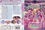[DVDアニメ]プリキュアエンディングムービーコレクションみんなでダンス!/中古DVD【中古】【P10倍♪7/19(金)20時〜7/31(水)10時迄】