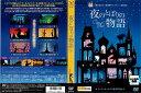 (日焼け)[DVDアニメ]三鷹の森ジブリ美術館ライブラリー提供作品 夜のとばりの物語/中古DVD【中古】