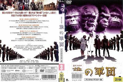 (日焼け)[DVD邦]猿の軍団 Vol.3 デジタルリマスター版/中古DVD【中古】【P10倍♪1/9(木)20時〜1/20(月)10時迄】