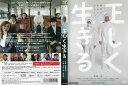 [DVD邦]正しく生きる [出演:岸部一徳/柄本明]/中古DVD【中古】