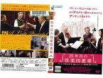 [DVD洋]25年目の弦楽四重奏/中古DVD【中古】【ポイント10倍♪9/14-20時〜9/26-10時迄】