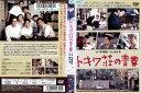 (日焼け)[DVD邦]トキワ荘の青春 [本木雅弘]/中古DVD【中古】【P10倍♪7/3(金)20時〜7/13(月)10時迄】