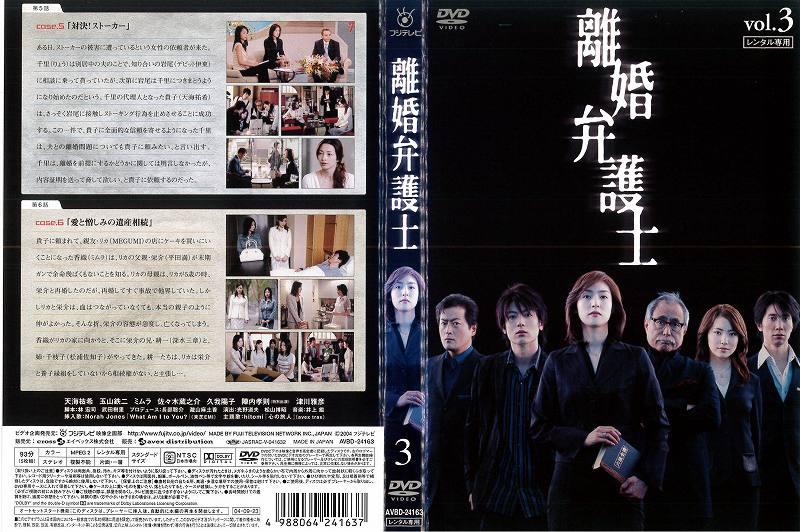 (日焼け)[DVD邦]離婚弁護士 3/中古DVD【中古】【P10倍♪2/6(木)10時〜2/17(月)10時迄】