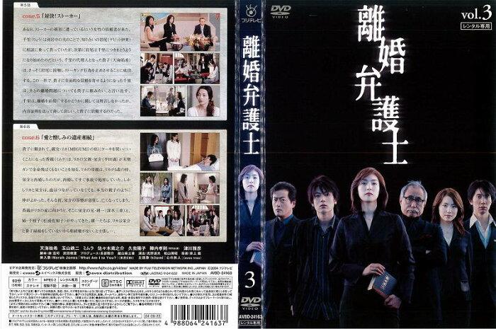 (日焼け)[DVD邦]離婚弁護士 3/中古DVD【中古】