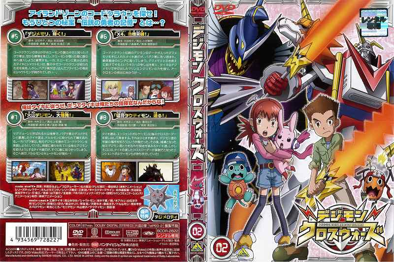 TVアニメ, 作品名・た行 DVD 02P10122()20128()10
