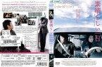 [DVD洋]素晴らしい一日 (2008年)[チョン・ドヨン/ハ・ジョンウ][字幕]/中古DVD【中古】