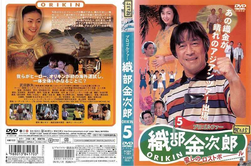 (日焼け)[DVD邦]プロゴルファー 織部金次郎 5 愛しのロストボール/中古DVD【中古】