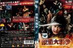 (日焼け)[DVD邦]妖怪大戦争 [神木隆之介/宮迫博之/南果歩]/中古DVD【中古】