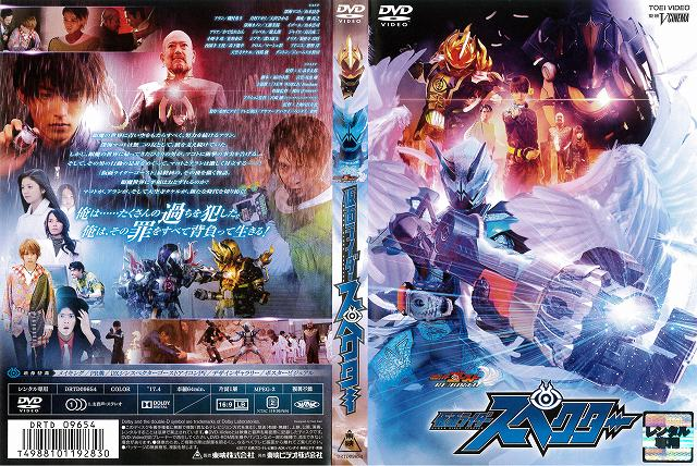 Kamen Rider ghost episode 1 DVD RE:BIRTH DVDP511...
