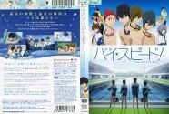 [DVDアニメ]映画ハイ☆スピード!Free!StartingDays/中古DVD【中古】